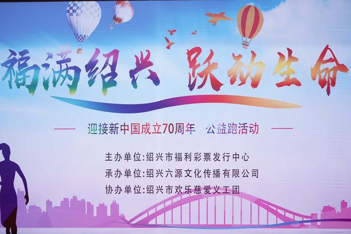 """紹興舉行""""福滿紹興 躍動生命""""迎接新中國成立70周年公益跑活動"""