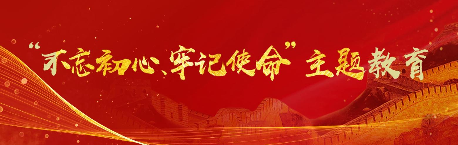 """浙江""""不忘初心,牢记使命""""主题教育"""