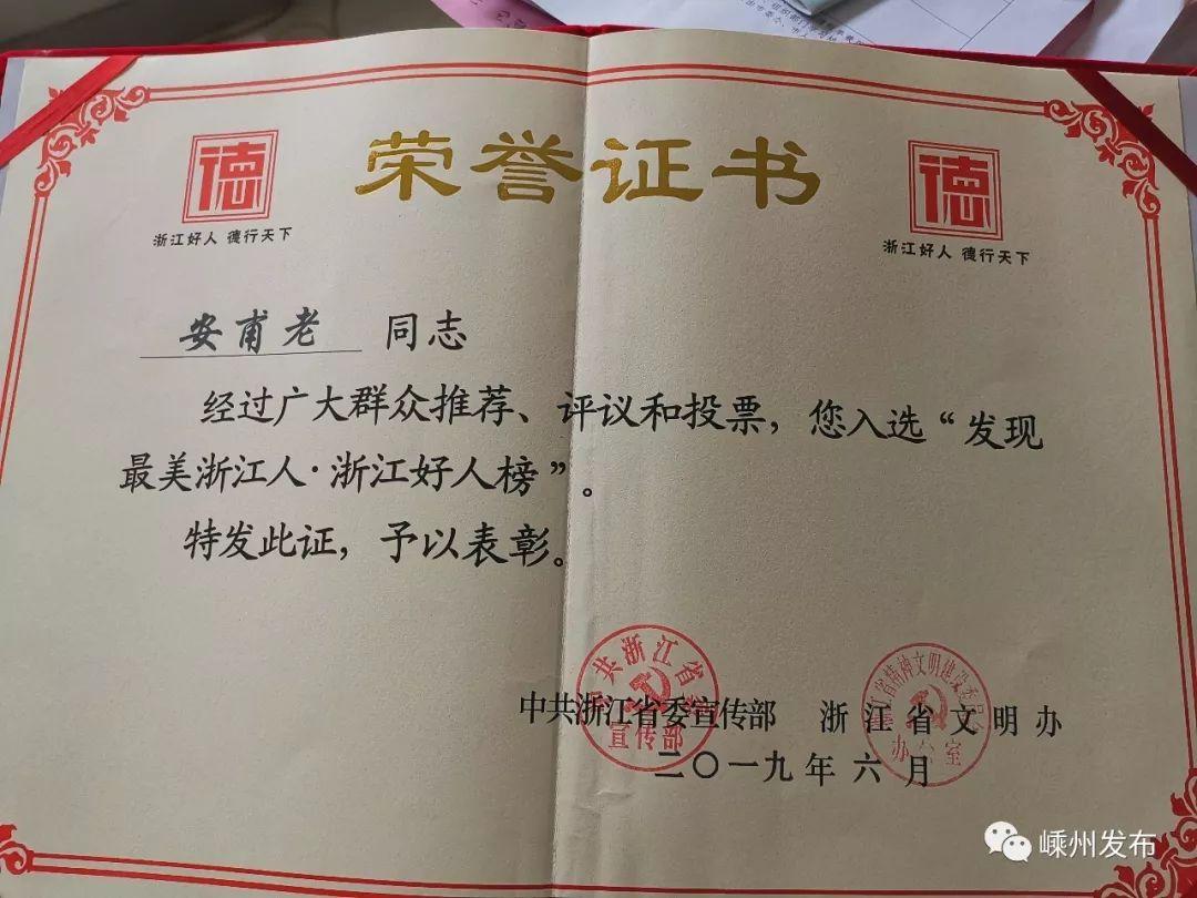 """安甫老入选""""浙江好人榜"""""""