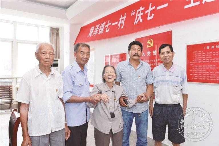 黄泽镇七一村:五任书记的初心和传承
