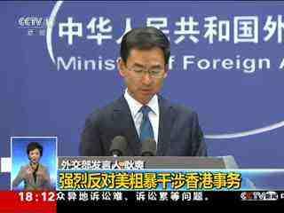 外交部:有关国家干涉香港事务 虚伪丑陋