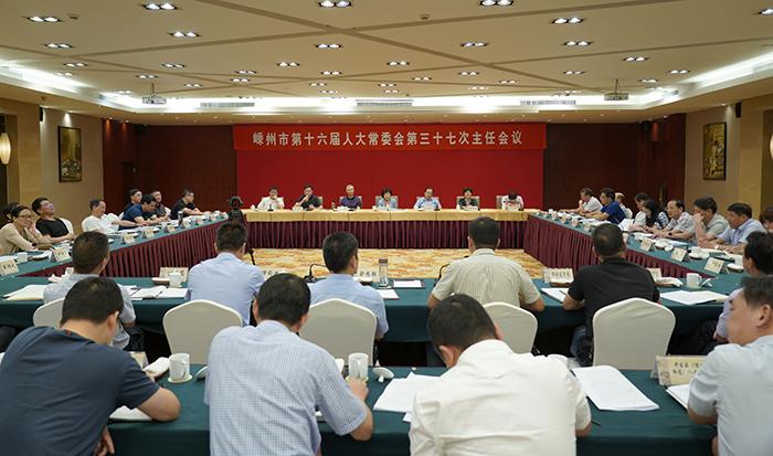 市人大常委会举行主任会议