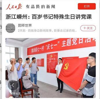 人民日报|浙江澳门bbin娱乐:百岁书记特殊生日讲党课