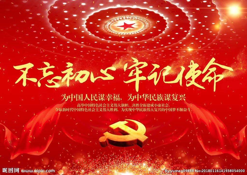 深入理解踐行中國共產黨人的初心和使命
