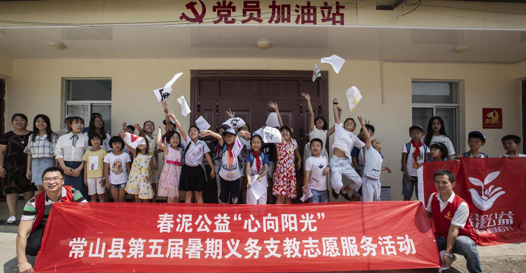 """衢州""""春泥計劃""""十周年,鄉村學校少年宮全覆蓋!"""