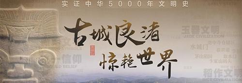 古城良渚 驚艷世界