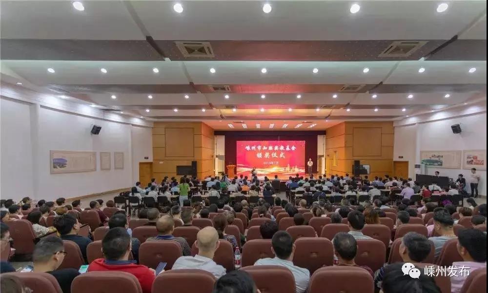 省知联奖教基金举行2019年颁奖典礼