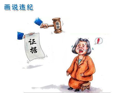 """退休四年的她,因為""""舊賬""""被開除黨籍,并降低退休待遇!"""