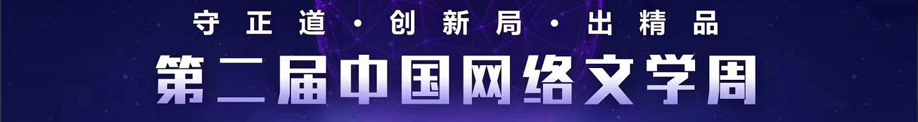 第二届中国网络文学周