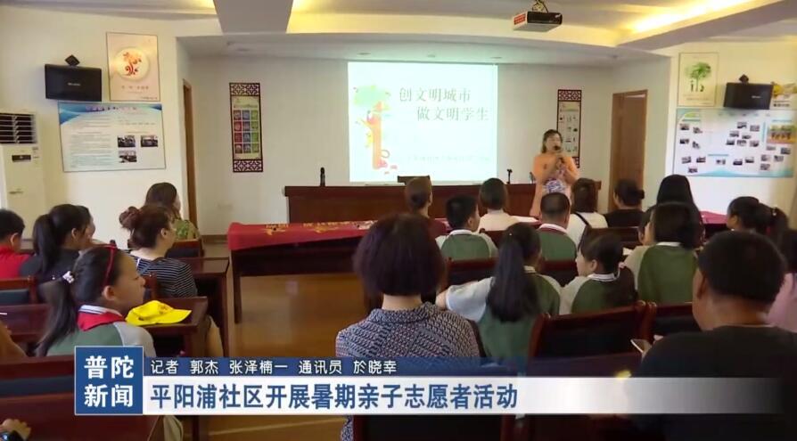 平阳浦社区开展暑期亲子志愿者活动