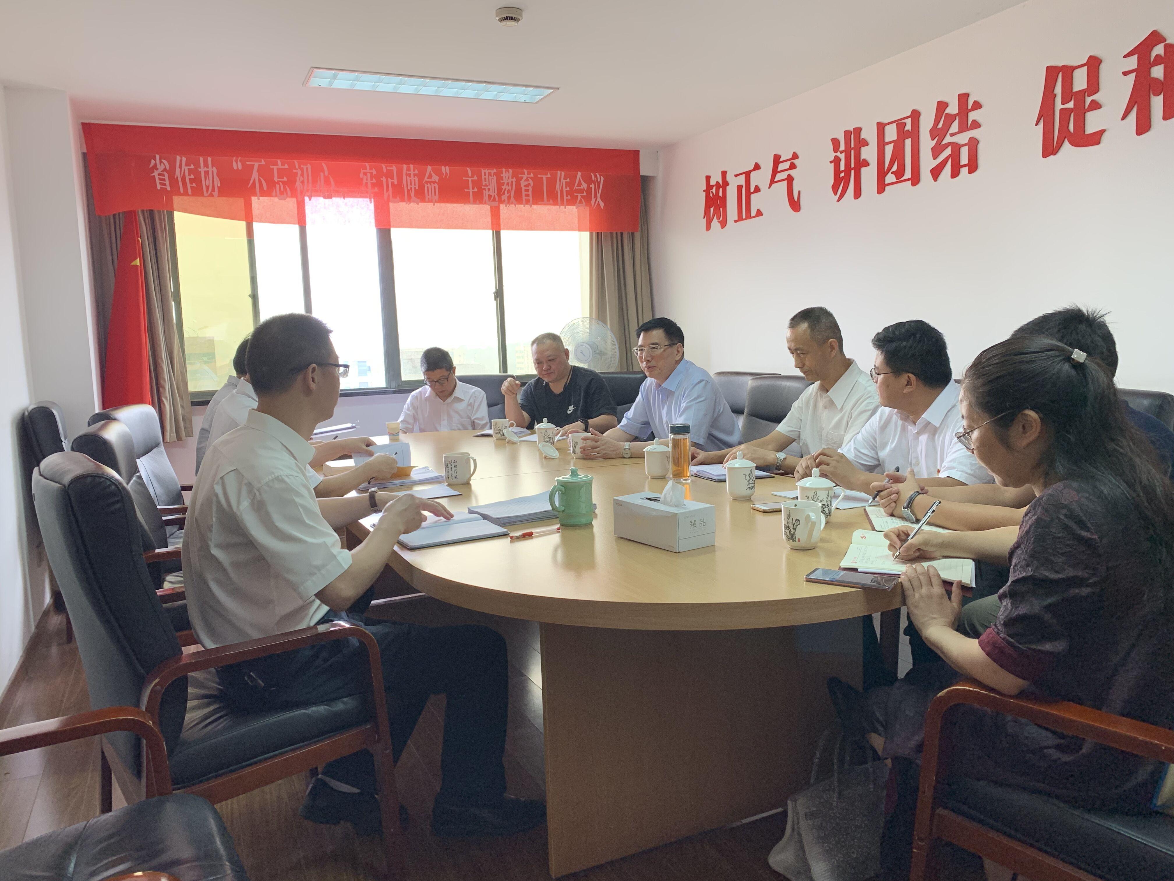 省委主题教育第九巡回指导组到省作协开展调研指导