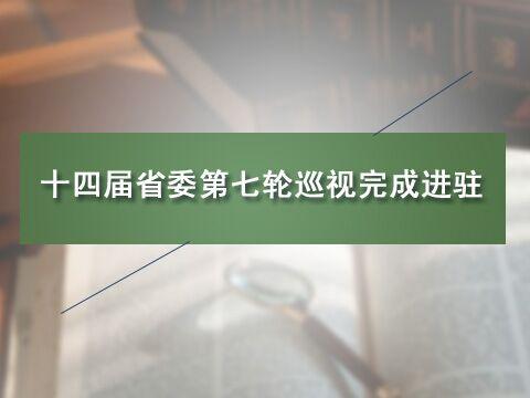 省委巡视组进驻20个地区�公布举报受理方式