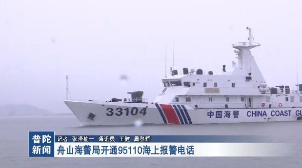 舟山海警局开通95110海上报警电话