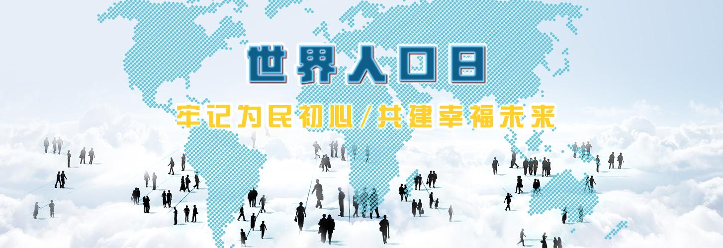 【专题】世界人口日 共建幸福未来