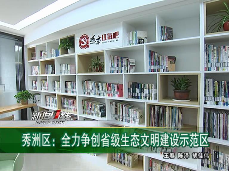 秀洲新闻(2019.7.13)