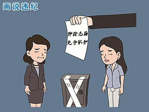 私设小金库谋福利�敬老院长被开除党籍�免去职务�