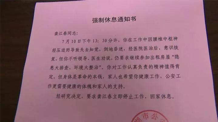 """龔江春,請你立即休息!平湖一民警收到""""紅牌警告"""""""