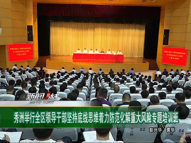 秀洲新闻(2019.7.15)