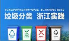 垃圾分类从宣传教育开始