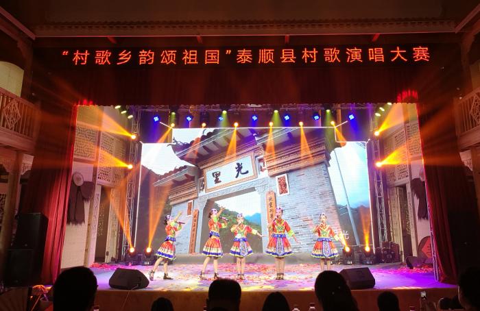 泰顺县举行村歌演唱大赛