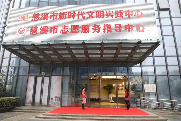 慈溪社会组织推动新时代文明实践 千支志愿服务队共育新风