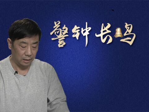 """【警钟长鸣】预告:小房换大房 """"拼命三郎""""进牢房"""