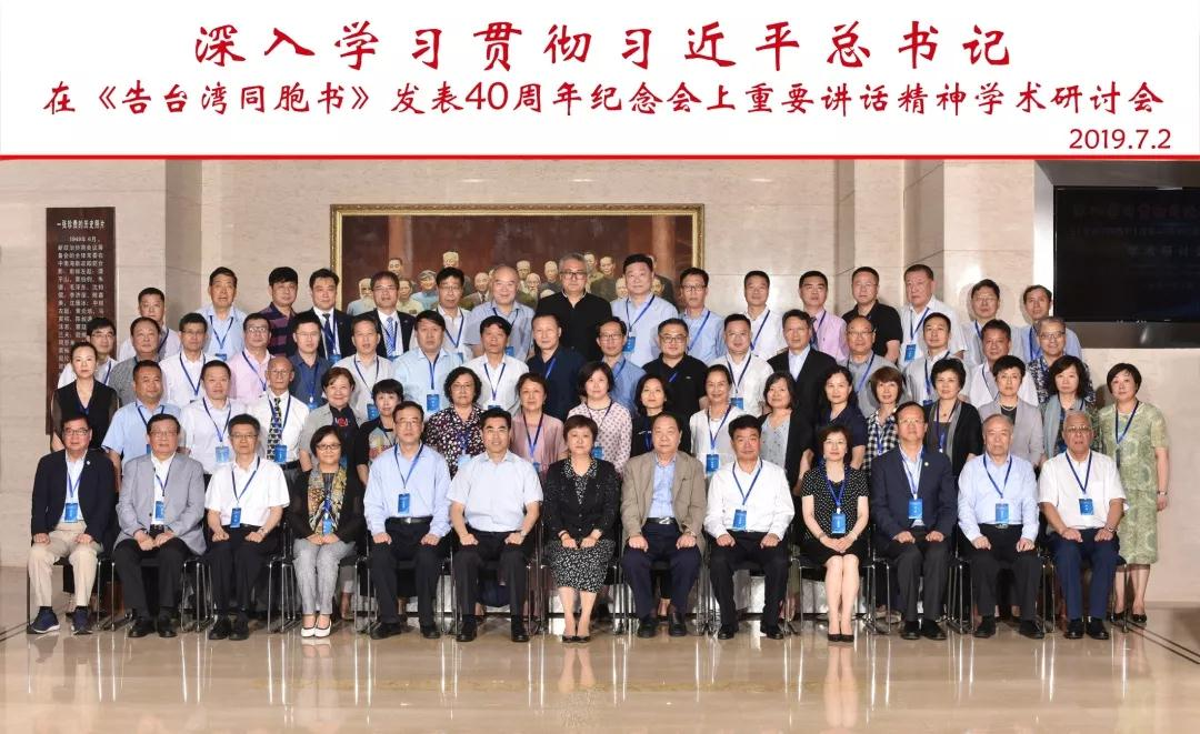 深入学习贯彻习近平总书记在《告台湾同胞书》发表40周年纪念会上重要讲话精神学术研讨会在沪召开