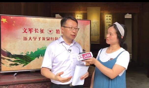 """走進浙大龍泉分校舊址 聽一場""""文軍長征""""思政課"""