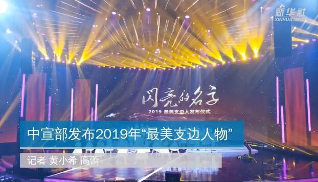 """情滿邊疆 奮斗無悔——走近2019年""""最美支邊人物"""""""
