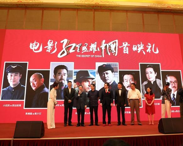 李雪健李幼斌主演电影《红星照耀中国》