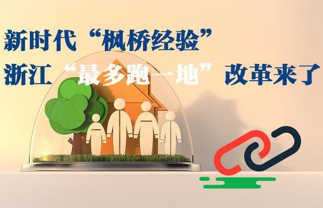 """新時代""""楓橋經驗""""浙江""""最多跑一次""""改革來了"""