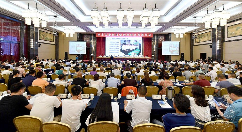 我市召开工业经济暨数字经济发展大会