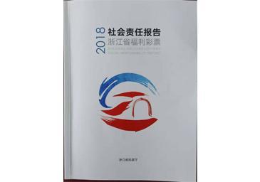 省民政厅发布2018年浙江福彩社会责任报告
