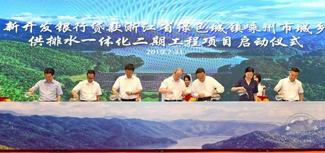 浙江省绿色城镇澳门bbin娱乐市城乡供排水一体化二期工程项目签约