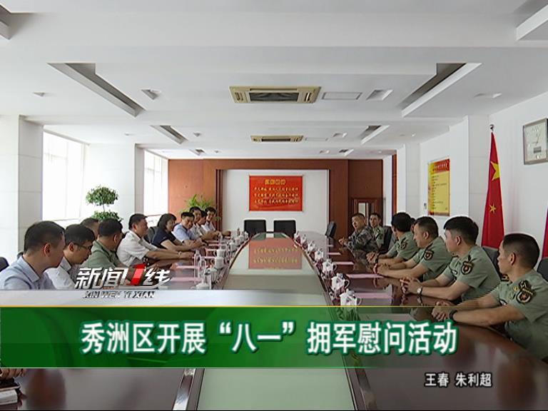 秀洲新闻(2019.7.31)