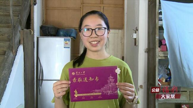 福彩助圆大学梦①|文成女孩安娜:以后我有能力也可以帮助别人