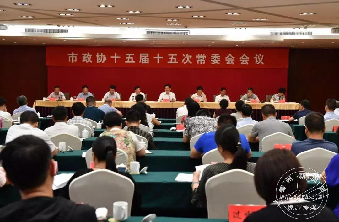 市政协举行十五届十五次常委会会议
