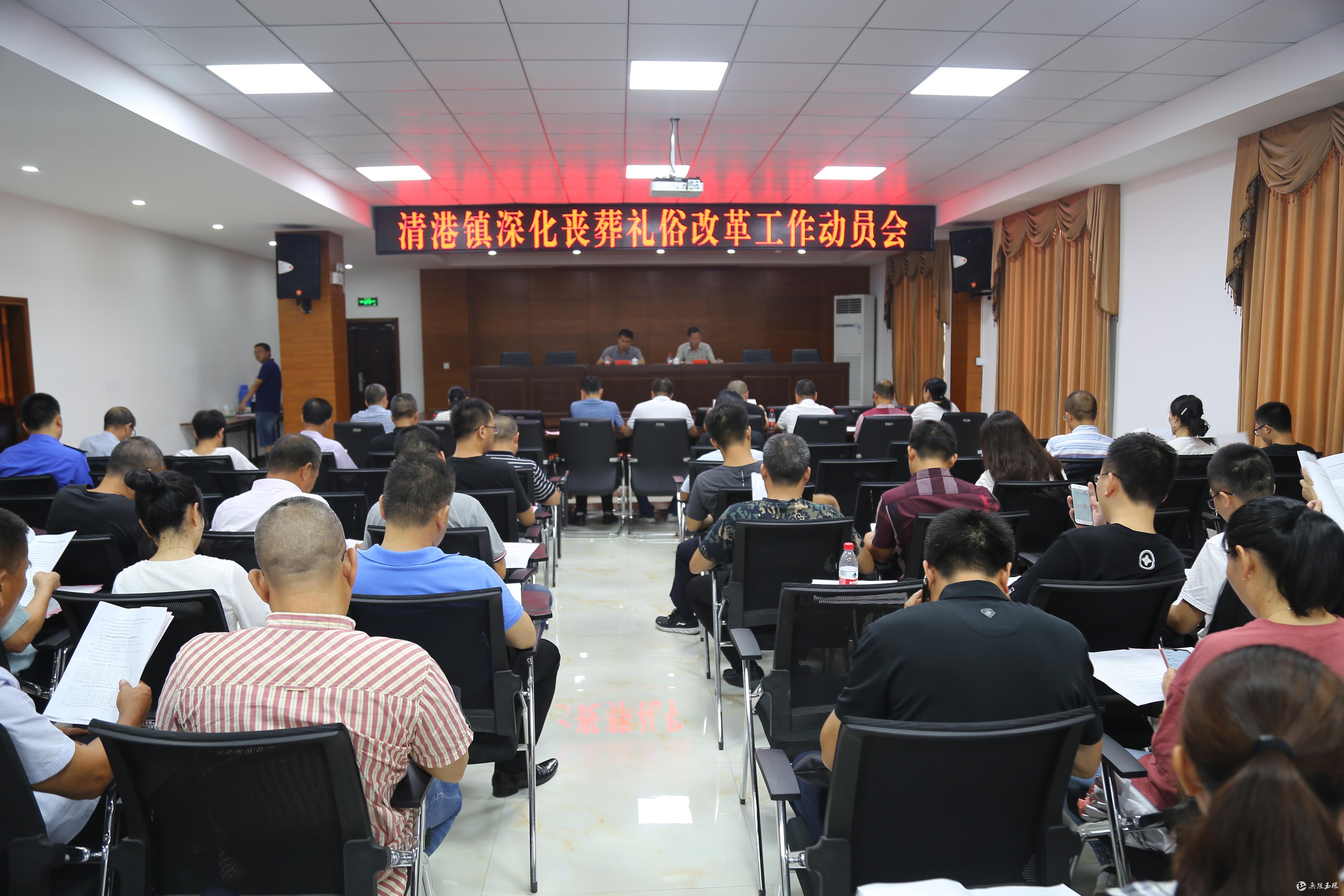 清港:召开深化丧葬礼俗改革工作动员会