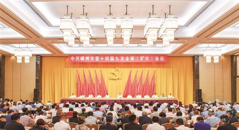 市委召开十四届九次全体(扩大)会议