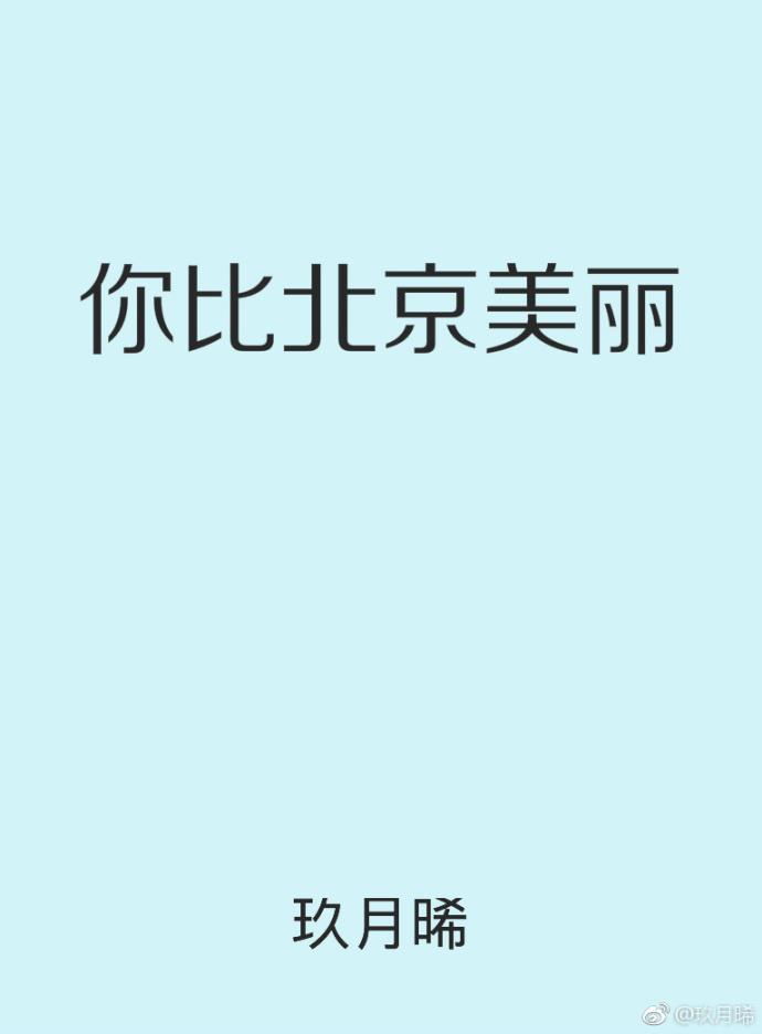 《你比北京美丽》