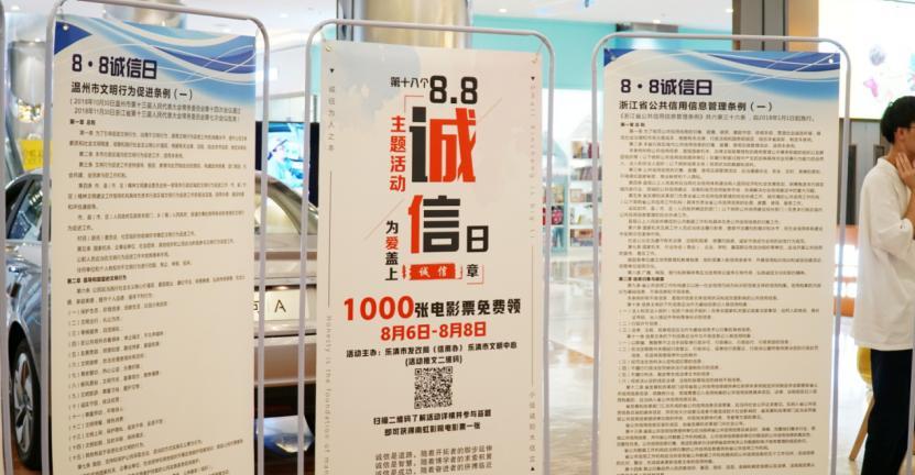 """乐清""""8·8""""诚信日活动首日参与人数突破1000!"""