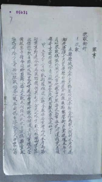 儒岙黄坛两地抗日战斗