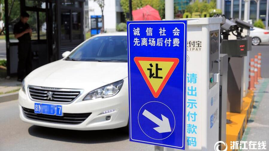 """杭州""""奇葩""""停車場 無桿停車還無感支付"""