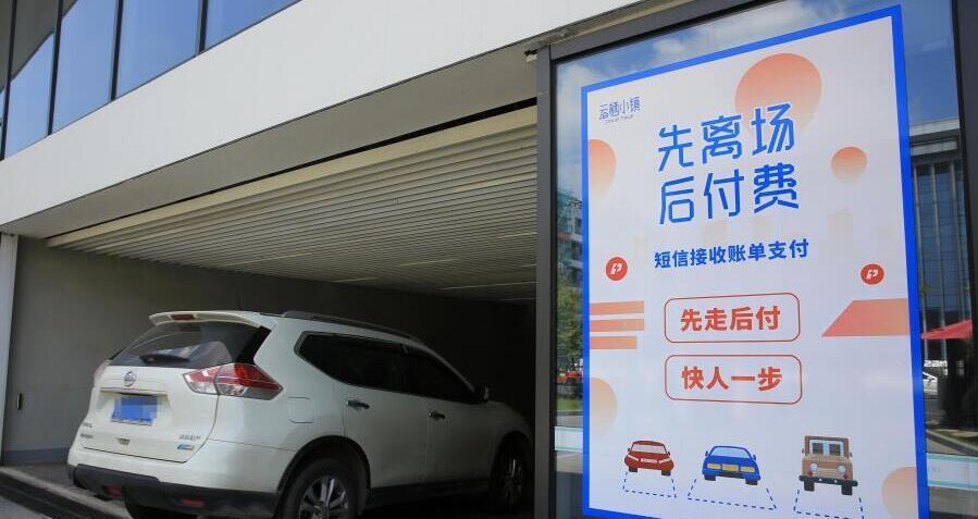 """杭州""""奇葩""""停车场 无杆停车还无感支付"""