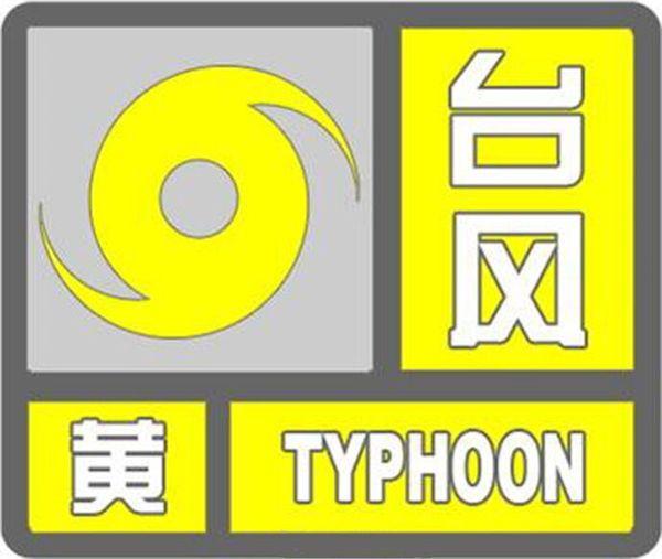 我市发布台风黄色预警信号