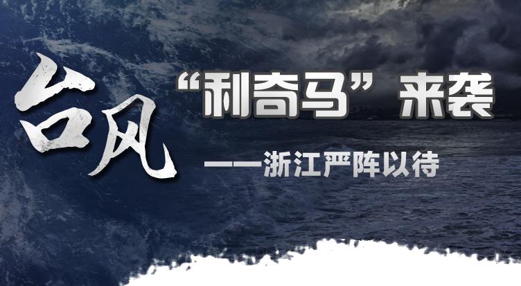 """台风""""利奇马""""来袭 bet365九州登录严阵以待"""