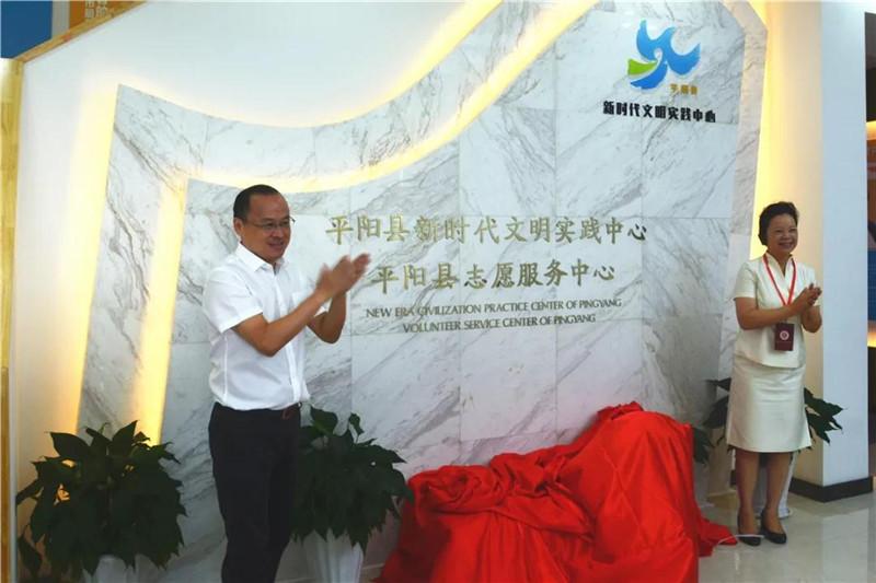 平阳县新时代文明实践中心、平阳县志愿服务中心揭幕启用