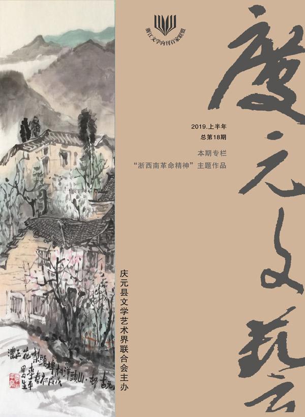 庆元文艺2019年上目录