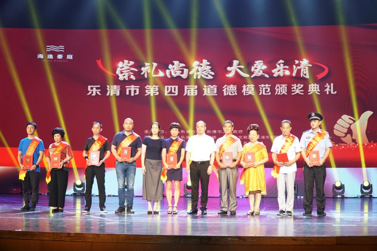 樂清市第四屆道德模范頒獎典禮隆重舉行