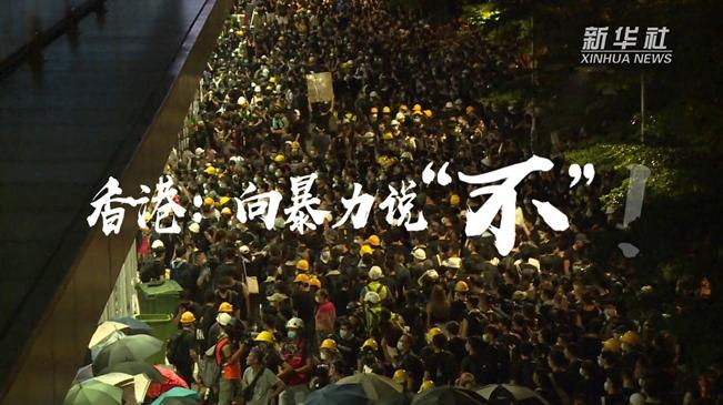 """香港__-荆棘谷地图:向暴力說""""不""""___出不去气死你!"""